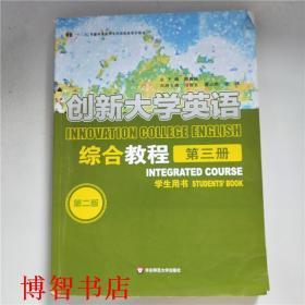 创新大学英语综合教程第三册 第二版第2版 傅勇 林华 东师范大学出版社 9787567545847