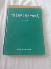 中国高校科技创新平台概览