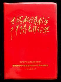 1970北京军区巴盟前指活学活用毛泽东思想积极分子代表大会纪念册
