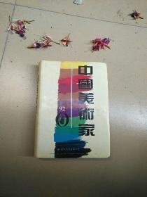 中国美术家92