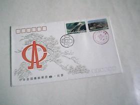 中华全国集邮展览89.北京..