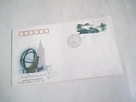 """《中国参加1990年伦敦世界邮票展览会及""""黑便士""""邮票发行一百五十周年》纪念封."""