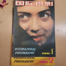 国际摄影1986年第1期第2期