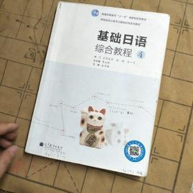 """普通高等教育""""十一五""""国家级规划教材:基础日语综合教程4"""