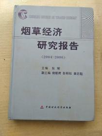 烟草经济研究报告:2004-2006  硬精装本