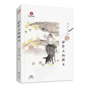 中国童年:驴背上的骑士 李学斌 著 新世纪出版社 正版书籍