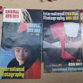 国际摄影,1989年第2期,第3期,第5期,第6期