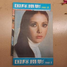 国际摄影,1981年第1期第3期