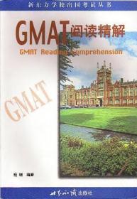 GMAT阅读精解