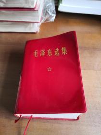 毛泽东选集  (合订一卷本 ,64开) 5