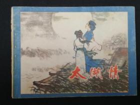 太湖情(名家绘画)