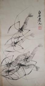 白石老人精品虾图