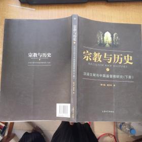 宗教与历史7:汉语文献与中国基督教研究(下册)