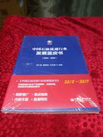 中国石油流通行业发展蓝皮书(2018-2019)