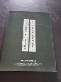 北京匡时2014秋季艺术品拍卖会