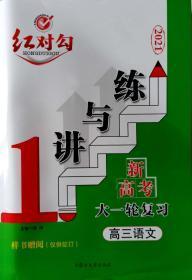 全新正版红对勾2021讲与练新高考大一轮复习高三数学内含必备知识清单,练习手册和详解答案内蒙古大学出版社