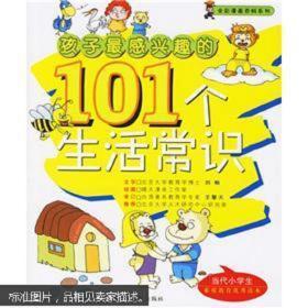 特价~孩子最感兴趣的101个生活常识9787801386748刘畅文字