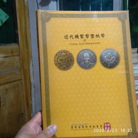 2013鼎峰香港秋季拍卖会 近代机制币暨纸币三叁