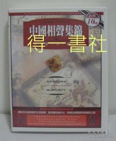 中国相声集锦 正版10CD