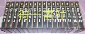 正版磁带:相声集锦 1-16