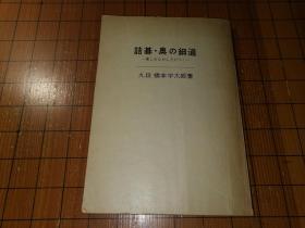 【日本原版围棋书】诘棋·奥之细道
