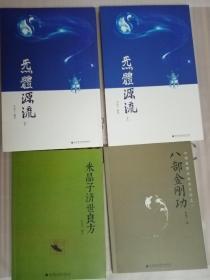 张至顺 米晶子 炁体源流 米晶子济世良方 八部金刚功 原版书籍3部合售 原版库存