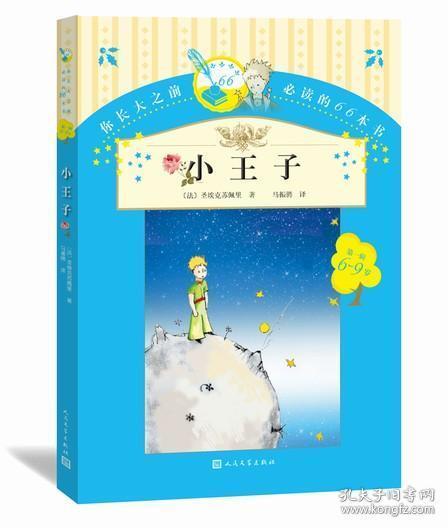 正版新书官方小王子你长大之前必读的66本书一辑 69岁第5本圣埃克苏佩里著马振骋译人民文学出版社