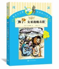 正版新书官方现货 狮子女巫和魔衣柜 你长大之前必读的66本书一辑 第17本 C S 刘易斯 著 马爱农 译 人民文学出版社