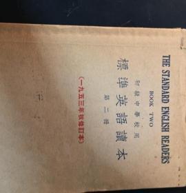 初级中学校用标准英语读本第二册