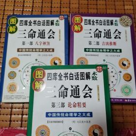 图解三命通会(第2部)(2012版)吉凶推断,全系列畅销100万册典藏图书