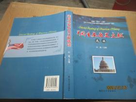 美国重要历史文献选读 7901