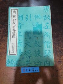 唐柳公权玄秘塔碑