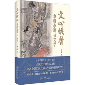 文心侠骨——金庸小说与文学
