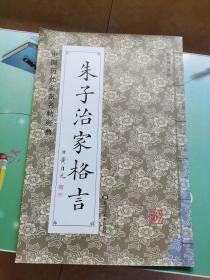 中国历代名家名帖经典:朱子治家格言