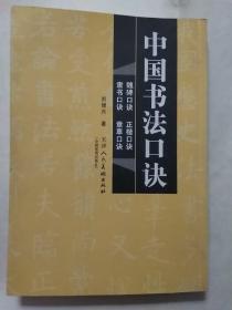 中国书法口诀:魏碑口诀、正楷口诀、隶书口诀、章草口诀