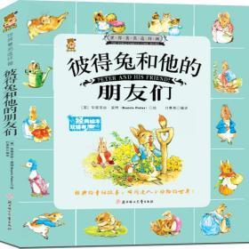 正版新书【中英双语注拼音有声绘本】 彼得兔和他的朋友们 大开本彩图美绘手机扫描有声版3-6-9岁婴幼儿童启蒙认知图画故事亲子共读图书籍
