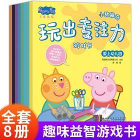 正版新书全套8本 小猪佩奇玩出专注力游戏书 爱上幼儿园0-1-2-3-4-5-6岁幼儿童宝宝启蒙早教佩奇绘本图画故事亲子益智游戏涂书籍