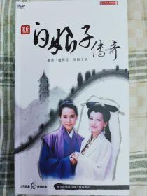 新白娘子传奇DVD