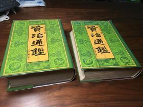 精品老书,影印本《资治通鉴》上下两册全(据世界书局影印本缩印),一版一印,自藏未翻阅,无任何圈点涂画,自然旧。
