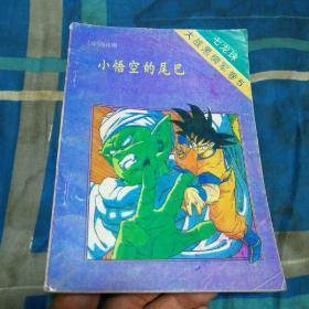 七龙珠:大战黑绸军卷(5)【小悟空的尾巴】