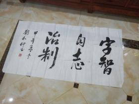 刘和仲老师书法六字真言