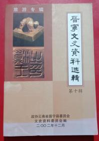 晋宁文史资料选辑(第十辑、旅游专辑)