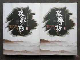 琅琊榜 (上下 全二册)