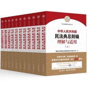 【民法典理解与适用】中华人民共和国民法典理解与适用丛书共6卷11册