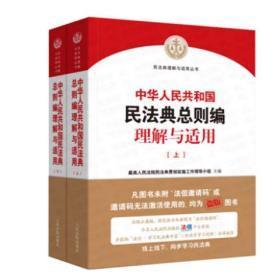中华人民共和国民法典总则编理解与适用