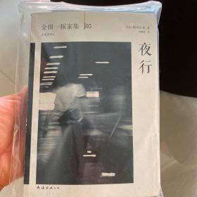夜行:横沟正史作品·金田一探案集05