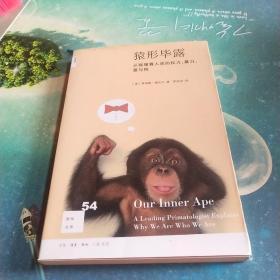 猿形毕露:从猩猩看人类的权利、暴力、爱与性