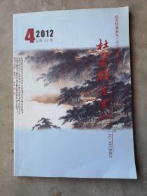 杜甫研究学刊,2012-4