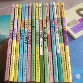 最美的中国文化系列书(套装15本)