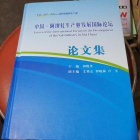 生态、生产、生活——可持续的牦牛产业:中国阿坝牦牛产业发展国际论坛论文集(大16开精装)